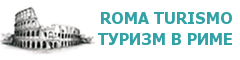Ваш гид по Риму и Ватикану — Анна Синица