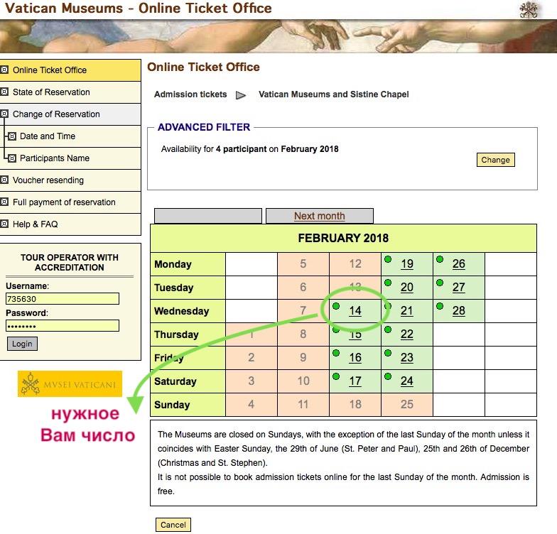 Как купить билеты в Музеи Ватикана